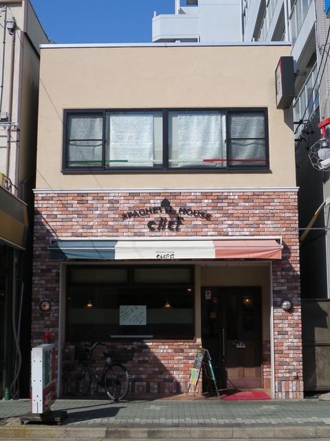 名古屋駅から徒歩圏内のあんかけスパゲッティ 中村区則武の「スパゲッティハウス シェフ」