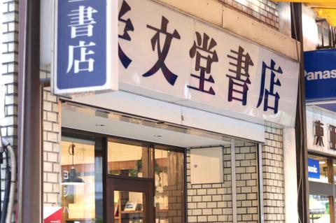 岐阜「喫茶ヨジハン文庫」時間を忘れて過ごしたいブックカフェ!