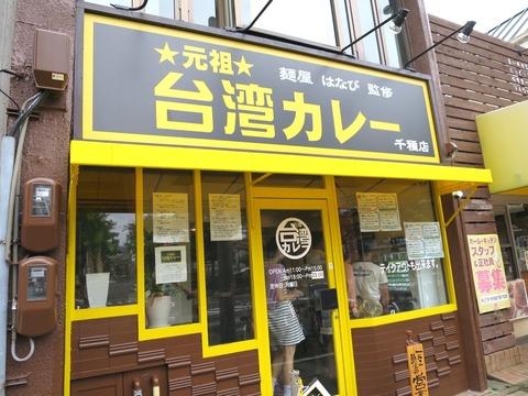 あの台湾まぜそばの有名店が監修した旨辛カレー専門店 千種駅前の「元祖 台湾カレー」