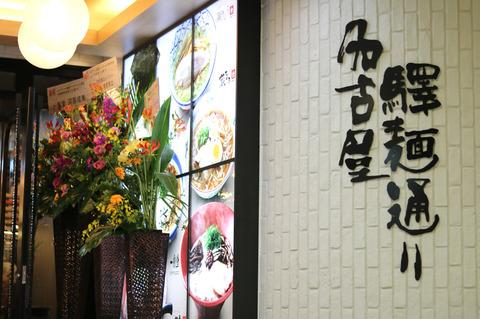 東京の超有名ラーメン店が名古屋初上陸!名駅・驛麺通りの「すごい煮干ラーメン 凪 (なぎ)」