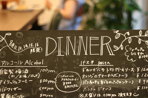 名古屋・西高蔵「BERING PLANT (ベーリングプラント」のディナー営業に行ってきました!