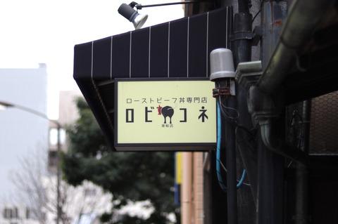 一風変わった和風ローストビーフ丼が美味しい!名古屋・東桜のローストビーフ丼専門店「ロビコネ」