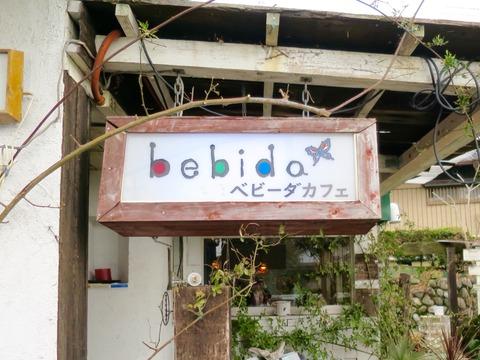 かわいい おいしい おしゃれカフェ 岐阜柳津の「ベビーダカフェ」