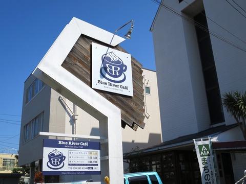 岐阜の有名かき氷店「赤鰐」直伝のかき氷が食べられる喫茶店 羽島郡笠松町の「Blue River Cafe」