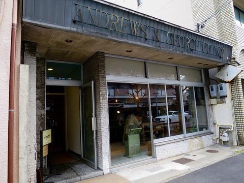 古いビルをリノベーションした素敵なカフェ 中区千代田の「喫茶クロカワ」