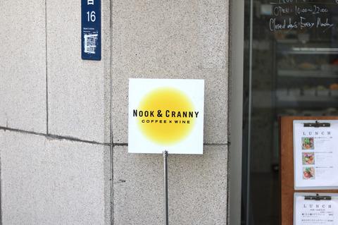 朝10時からオープン!ブランチにもおすすめできる野菜たっぷりカフェランチ 名古屋・国際センターの「NOOK&CRANNY (ヌークアンドクラニー)」