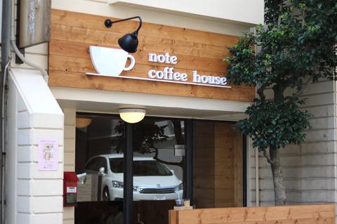 覚王山「note coffee house」シングルオリジンコーヒーが楽しめるカフェがオープン