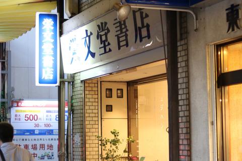 岐阜「喫茶ヨジハン文庫」夏限定!大人なコーヒーゼリー