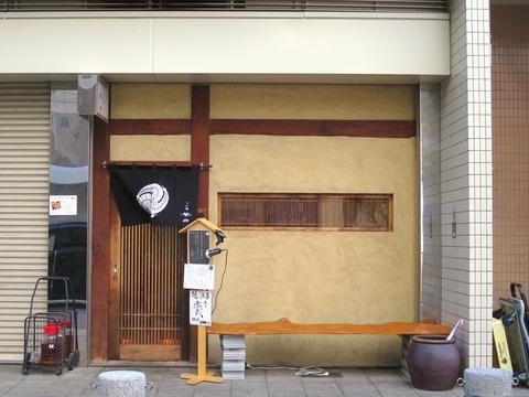 ラーメン店とは思えない上質な和空間で頂く絶品つけ麺!神戸六甲道の「つけ麺 繁田」