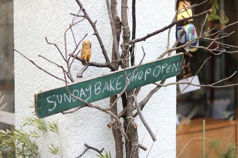 東京・初台の「Sunday Bake Shop (サンデーベイクショップ)」へ行ってきました!