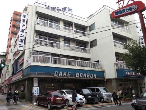 安くて美味しい生菓子と老舗喫茶店で愛される 名古屋・高岳の「ボンボン」