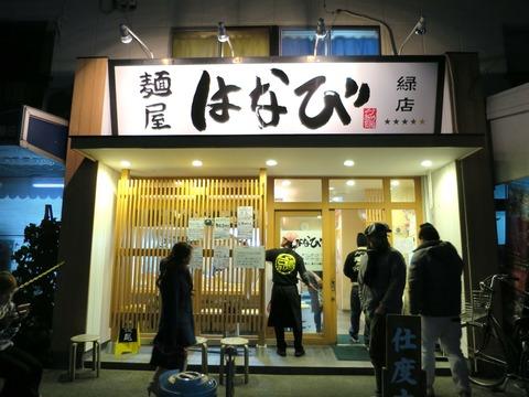 台湾まぜそばだけじゃない!緑区「麺屋はなび」の絶品塩ラーメン「塩はなび」