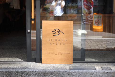 京都へ行ってきました!(KURASU KYOTO・京都鉄道博物館・ムジャラ・御多福珈琲・山元麺蔵・アカツキコーヒー・LIGHT UP COFFEE・一保堂・Kaikado Cafe)