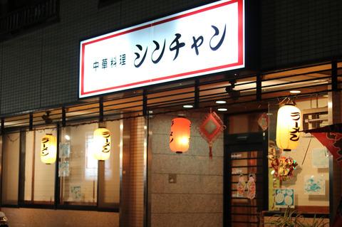 コスパ最高!デカ盛り中華料理店 名古屋・北区の「中華料理シンチャン」