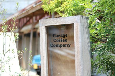 カレーとコーヒーとセレクトショップが共存する平屋空間 蒲郡の「ガレージコーヒーカンパニー」