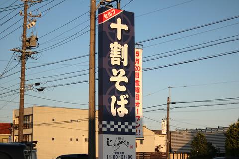 今までなかったセルフ方式の十割そばのお店 岐阜・柳津の「十割そば じゅうべえ」