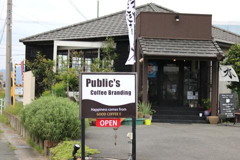 自家製パンと美味しいコーヒーでモーニング 豊川市の「Public's Coffee Branding パブリックスコーヒーブランディング」