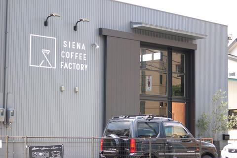 長久手「SIENA COFFEE FACTORY」自家焙煎コーヒーが美味しい!広々としたカフェ