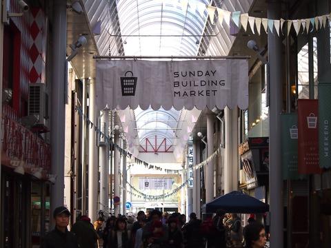 毎月第3日曜日に開催!岐阜・柳ヶ瀬の「サンデービルヂングマーケット」