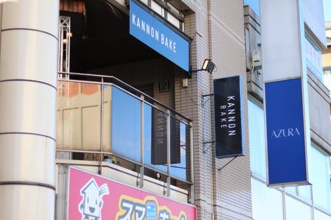KANNON COFFEEの姉妹店はケーキと焼き菓子の専門店 名古屋・本山の「KANNON BAKE (カンノンベイク)」
