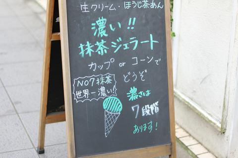 世界一濃い抹茶ジェラート!静岡・青葉通りの「ななや」