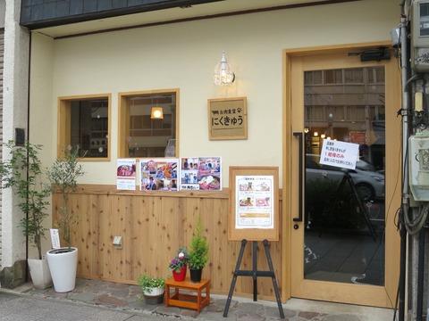 めくってもめくっても肉!期待を裏切らないローストビーフ丼 名古屋・新栄の「お肉食堂 にくきゅう」