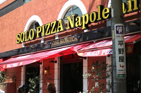 日本一のコスパを誇る世界一のピッツァ!名古屋・大須の「ソロピッツァナポレターナ」