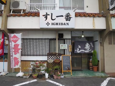 寿司通も唸る美味しさ 稲沢市の「すし一番」