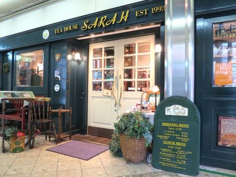 英国風カフェで頂く絶品シナモントースト!宝塚市の「SARAH(サラ)」