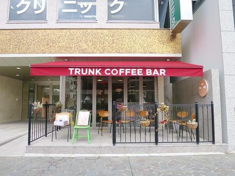 東区泉の「TRUNK COFFEE BAR」焙煎機を目の前にスペシャリティなコーヒーを