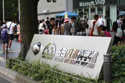 名古屋・伏見駅周辺へ遊びに行ってきました!(名古屋市科学館・白川公園・THE CUPS)