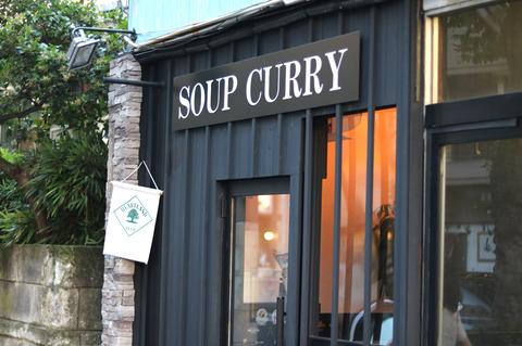 金山「SOUP CURRY ISHIBA」美味しいスープカレー屋さんがオープン!