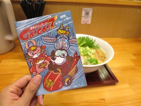 濃厚だけどクドくない鶏白湯ラーメン 中川区烏森駅前の「九六亭」