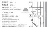 DM裏%e3%80%80平田・西尾 ブログー2