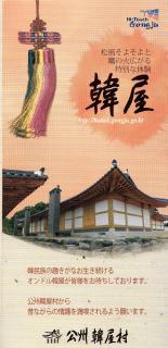 pict-公州韓屋村-1