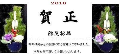 s-2016-01-01_094324