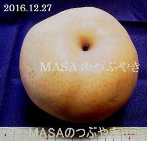 s-2016-12-27_140715