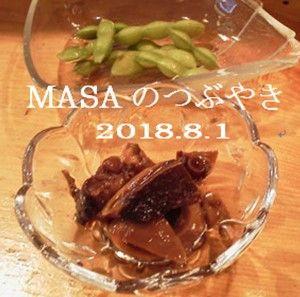 s-2018-08-04_131537