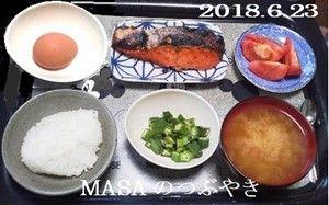 s-2018-06-23_163458