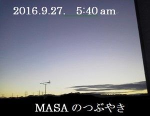 s-2016-09-27_063943