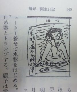 pict-劉生日記