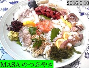 s-2016-09-12_072216