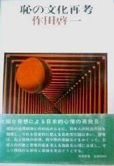 作田啓一-1