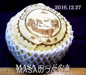 s-2016-12-27_140325