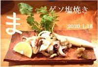 s-2020-01-19_080557