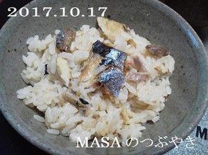 s-2017-10-29_164534