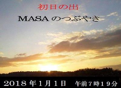 s-2018-01-01_081446