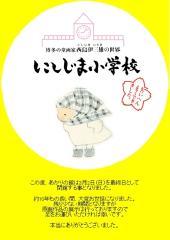 pict-西島伊三雄-あかりの館-3