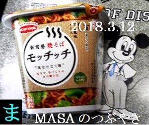 s-2018-03-12_172248