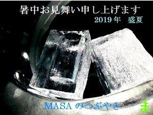 s-2019-07-31_174237-1